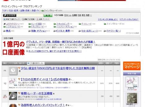 J氏の相場塾 人気ブログランキング